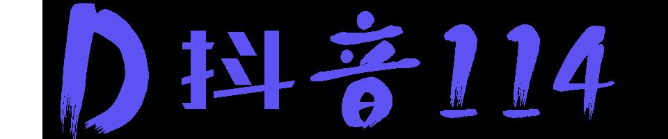 抖音114教程网