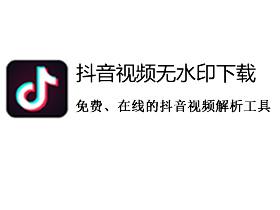 免费的抖音短视频无水印logo保存下载网址