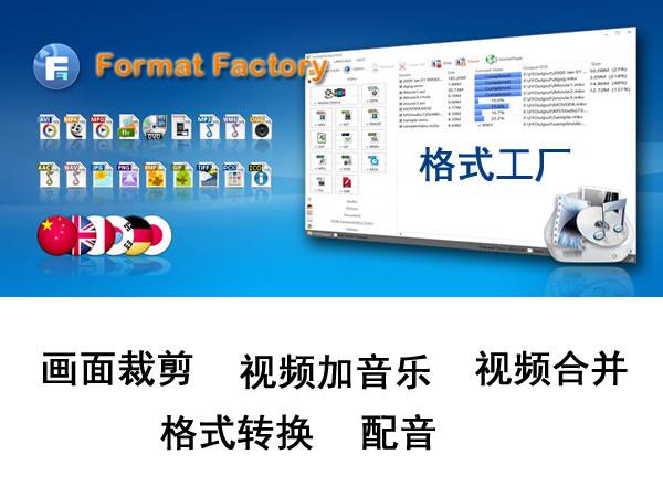 格式工厂软件下载