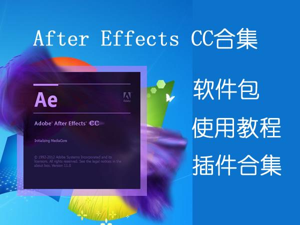 ae下载合集含After Effects CC软件包使用教程插件