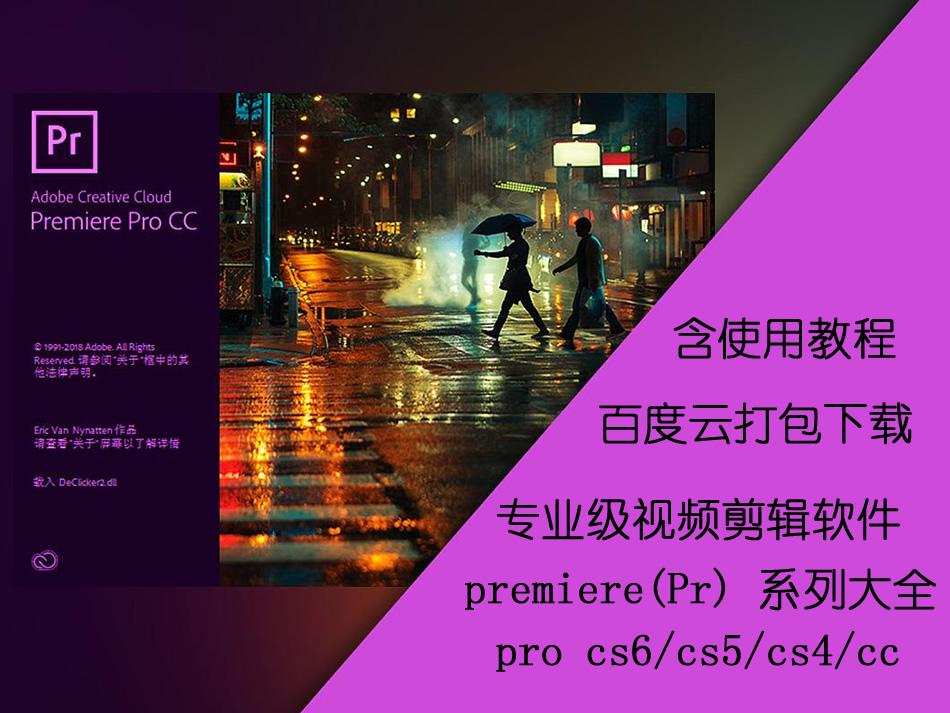 premiere pro cs6/cs5/cs4/cc软件下载与教程