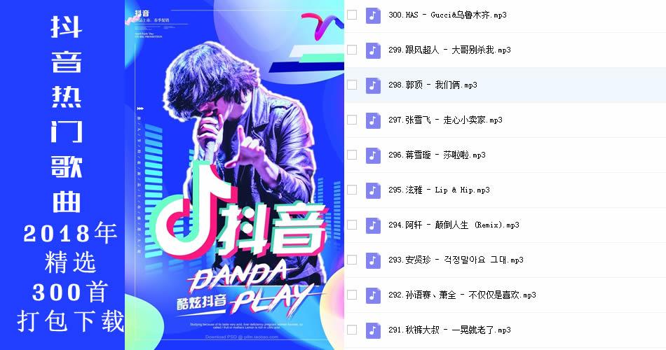 2018抖音最热最火歌曲300首百度网盘打包下载