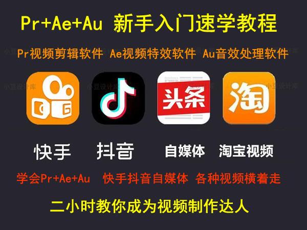 Pr+Ae+Au软件新手入门教程