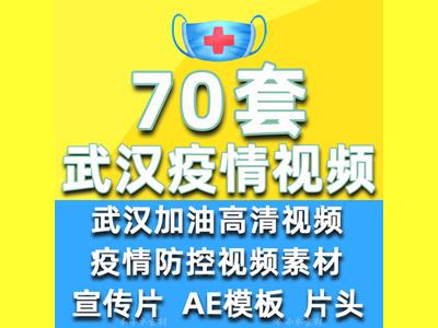 武汉加油抗击疫情视频素材片头防控新型肺炎病毒防疫ae模板宣传片