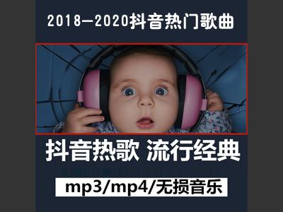 2018-2020抖音热门歌曲资源百度网盘打包下载